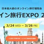 日本最大級のオンライン旅行博覧会「オンライン旅行EXPO 2021春」開催