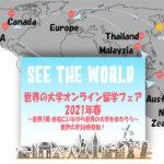 自宅で世界の大学を巡る!海外留学希望者向け「世界の大学オンライン留学フェア 2021春」