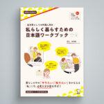 日本で暮らす外国人が満足して生活できるように「私らしく暮らすための日本語ワークブック」発売