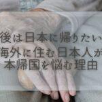 「老後は日本に帰りたい?」海外に住む日本人が本帰国を悩む理由